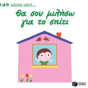 Μωρό μου...Θα σου μιλήσω για το σπίτι, παιδικα, βιβλια, βιβλιο, βιβλιοπωλειο, βιβλια online, πεδικα, σχολικα βιβλια, παιδικα παραμυθια, λογοτεχνια, παραμυθια παιδικα, βιβλια δημοτικου, εκδοσεισ, παραμυθια για παιδια, greek books, σχολικά βιβλία, τα καλυτερα παιδικα, παραμυθια για παιδια 6 ετων, βιβλια προσφορεσ, ελληνικά βιβλία, online βιβλια, παιδια, παιχνιδια για παιδια, δραστηριότητεσ για παιδιά, ζωγραφικη για παιδια, παιδεια, 9789601667096