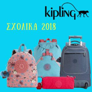 Kipling Σχολικά 2018