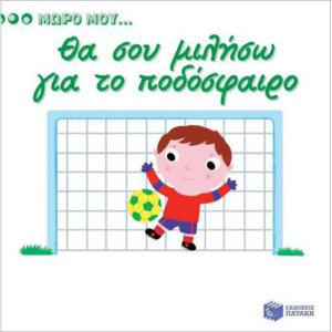 Μωρό μου...Θα σου μιλήσω για το ποδόσφαιρο, παιδικα, βιβλια, βιβλιο, βιβλιοπωλειο, βιβλια online, πεδικα, σχολικα βιβλια, παιδικα παραμυθια, λογοτεχνια, παραμυθια παιδικα, βιβλια δημοτικου, εκδοσεισ, παραμυθια για παιδια, greek books, σχολικά βιβλία, τα καλυτερα παιδικα, παραμυθια για παιδια 6 ετων, βιβλια προσφορεσ, ελληνικά βιβλία, online βιβλια, παιδια, παιχνιδια για παιδια, δραστηριότητεσ για παιδιά, ζωγραφικη για παιδια, παιδεια, 9789601675114