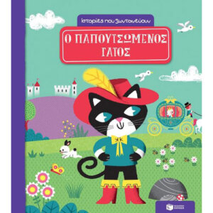 Ο παπουτσωμένος γάτος (Ιστορίες που ζωντανεύουν), παιχνιδια, παιδικα, παραμυθια, βιβλια, παραμυθια ελληνικα, χριστουγεννιατικα παραμυθια, paramithia, παιδικα παραμυθια, paramythia, paramythia online, παραμυθια ον λαιν, παραμυθια ονλαιν, παραμυθια για παιδια, εκδοσεισ, παραμυθια παιδικα, παιδικα βιβλια, παιδικα παιχνιδια, ελληνικα παραμυθια, κλασικα παραμυθια, παιδικά παραμύθια pdf, κλασικα παραμυθια για παιδια, πεδηκα, kairos paramythia, paramythi, παραμυθια αφηγηση, 9789601675046