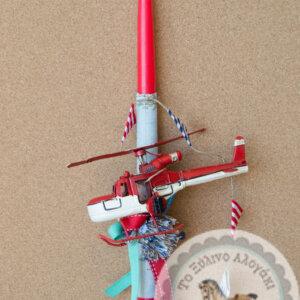 πασχαλινη λαμπαδα ελικοπτερο,pasxalinh lampada elikoptero,
