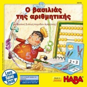 Haba Επιτραπέζιο εκπαιδευτικό 'Ο βασιλιάς της αριθμητικης'. Κωδικός: 300756