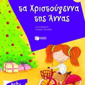 Τα Χριστούγεννα της Άννας